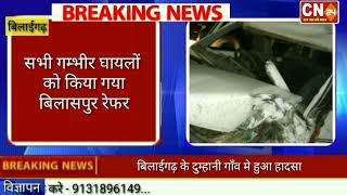 CN24 BREAKING - खड़े ट्रक से बोलेरो की जबरदस्त भिड़ंत,9 लोगों को आई गम्भीर चोट..