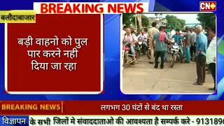 CN24 BREAKING -गिधौरी शिवरीनारायण के महानदी का जल स्तर घटा,बिलासपुर गिधौरी मार्ग मे आवागमन हुआ.