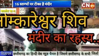 CN24 - पलारी के ओम्कारेश्वर शिव मंदीर का रहस्य. ll temple of omkareshwar shiv mandeer story news