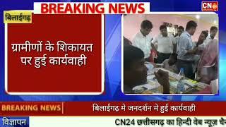 CN24 BREAKING - कलेक्टर ने किया 3 सचिवों को निलम्बित,बिलाईगढ़ के जनदर्शन मे हुई कार्यवाही..