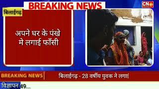 CN24 BREAKING - 28 वर्षीय युवक ने लगाई फाँसी,बिलाईगढ़ निवासी अलगू साहू ने लगाई फाँसी..