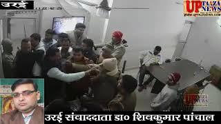 पुलिस के सामने टोल प्लाजा के मैनेजर की पिटाई करते भाजपा के नेता