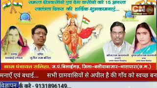 CN24 ADD - समस्त क्षेत्रवास  एवं प्यारे देशवासियों को  15 अगस्त स्वतंत्रता दिवस की ग्राम पंचायत