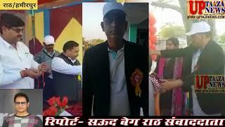 राठ के औड़ेरा में हुआ ब्लाॅक लेवल खेलकूॅंद प्रतियोगिता का आयोजन