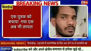 CN24 BREAKING - महानदी में जलाभिषेक के लिए जल लेने गए दो कांवरिये बहे,भटगांव पुलिस मौके पर..