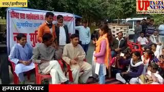 राठ तहसील परिसर में अभिनव प्रज्ञा महाविद्यालय द्वारा किया गया नशा मुक्ति अभियान का आरंभ