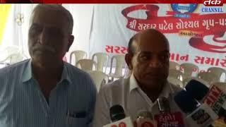 Padadhri : Honors ceremony was organized by Sardar Patel Group