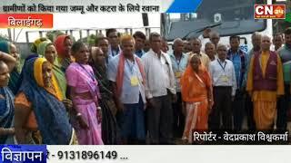 CN24 -मुख्यमंत्री तीर्थ यात्रा योजना मे 59 ग्रामीणों को जम्मू और कटरा के लिये दिखाई हरी झंडी .