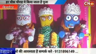 CN24 - देखिये जगन्नाथ स्वामी जी की रथ यात्रा, ग्राम पवनी मे धूम धाम से मनाई जाती है..