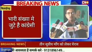 CN24 BREAKING-कांग्रेसियों ने किया तहसील कार्यालय का घेराव,किसानों के मुद्दो की लेकर घेराव..