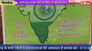 CN24 BILAIGARH - विश्व पर्यावरण के दिन देखे कौन सी सरकारी स्कूल मे छाई है हरियाली..