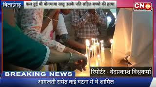 CN24- बिलाईगढ़ के नर्सों ने दी नर्स योगमाया उसके पति समेत दो बच्चो को श्रधान्जली..