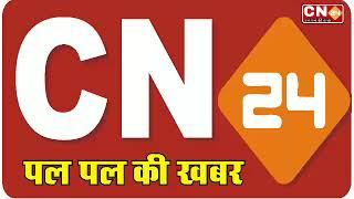 CN24 -विकास यात्रा मे भटगाँव पहुँचे सीएम,भटगाँव को तहसील और 17 सौ करोड़ बोनस के साथ और भी  सौगात दी
