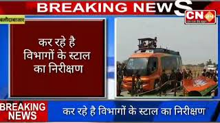 CN24 LIVE BREAKING - विकास यात्रा मे भटगाँव पहुँचे सीएम रमन सिंह..