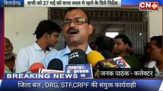 CN24 BILAIGARH - कलेक्टर ने ली सरपंचों और भारत माता वाहिनी के कार्यकर्ताओं की बैठक