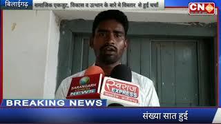 CN24 BILAIGARH - छत्तीसगढ़ आदिवासी सवरा समाज युवा प्रकोष्ठ  प्रदेश पदाधिकारियों का बैठक..