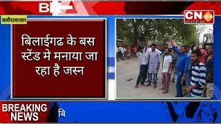 CN24 BREAKING BILAIGARH - कर्नाटक मे सीएम  येदुरप्पा के इस्तीफा पर कांग्रेसियों ने मनाया  जस्न.