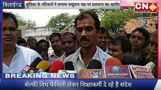 विवाहिता महिला की मौत के बाद  परिजनों का थाने में हंगामा व विरोध प्रदर्शन - CN24 BILAIGARH