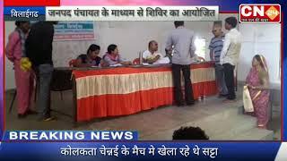 विकलांगों का जाँच प्रमाण पत्र बनाने का ब्लाक स्तरीय  शिविर का आयोजित - CN24 BILAIGARH