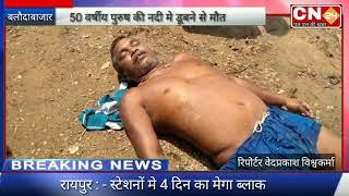 50 वर्षीय पुरुष की नदी मे डूबने से मौत हो गई CN24 balodabazar