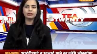 DPK NEWS - TEA 20 NEWS    आज की ताजा खबर    25.09.2018