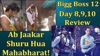 Bigg Boss 12 Day 8 Day 9 Day 10 Review I Ab Jaakar Shuru Hua Mahabharat