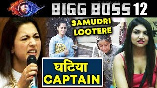 Gauhar Khan LASHES OUT At Kriti And Roshmi For Being Biased In Task | Bigg Boss 12