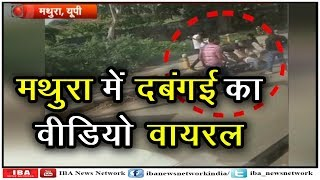MATHURA में बीच सड़क पर गुंडई का वीडियो देखिए ... | Mathura | UP | IBA NEWS |