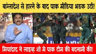 Pakistani Media Analysis On Bangladesh Beat Pakistan In Asia Cup 2018 | Bangladesh Vs Pakistan