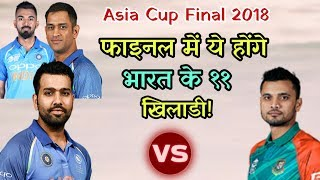 India Vs Bangladesh Asia Cup 2018 Final Predicted Playing Eleven (XI) | Cricket News Today