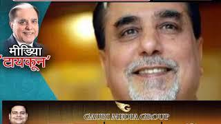 मीडिया के टायकून हैं ज़ी ग्रुप के मालिक सुभाष चंद्रा ( A Biography Of  Subhash Chandra )