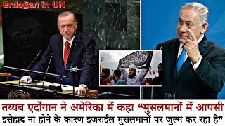 "Tayyip Erdogan said in UN ""Due to non-mutual intimacy among Muslims Israel is Oppres..."