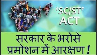 LIVE : 26 September 2018 | देखिए SPECIAL PROGRAM SC/ST ACT सरकार के भरोसे प्रमोशन में आरक्षण !