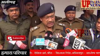 ताबड़तोड़ कार्यवाही करके मनाया अलीगढ़ पुलिस ने नया साल