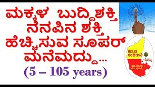 How to increase Memory Power, Brain Power in Children  Kannada |  Kannada Sanjeevani