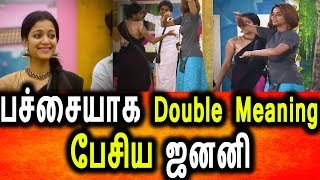 Bigg Boss Tamil 2 26th Sep 2018 Promo 3|Episode 101|Janani Speak Double Meaning In Bigg Boss House