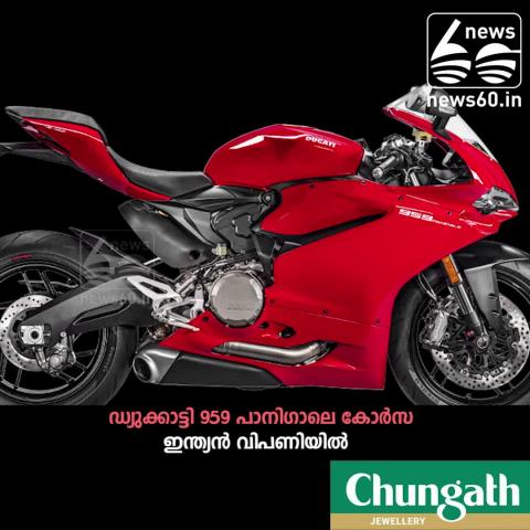 Ducati 959 Panigale Corse launch in India