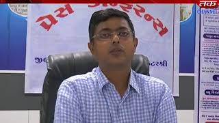Jamnagar : The press conference took place to take the next election