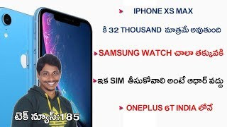 Tech News In telugu 185:Iphone xs max price,Samsung watch, aadhar,Oneplus 6t price