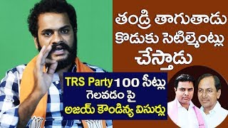 Ajay Kaundinya Shocking Comments on KCR,KTR and TRS Party BJYM Telangana cultural committee incharge