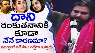 Pawan Kalyan First Time Reacts on Sri Reddy, Poonam Kaur and Kathi Mahesh Comments | Top Telugu TV
