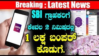 SBI ಗ್ರಾಹಕರಿಗೆ ಕೇವಲ 2 ನಿಮಿಷದಲ್ಲಿ 1 ಲಕ್ಷ ಬಂಪರ್ ಕೊಡುಗೆ | SBI bank offer to account holders