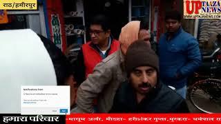 सेवा भारती समिति राठ द्वारा राहगीरों को चाय वितरित की गयी