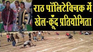 राजकीय पाॅलीटेक्निक सरसई, राठ में हुआ वार्षिक खेल कूद प्रतियोगिता का आयेजन