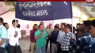 Surendranagar : Railway Employs An Protest