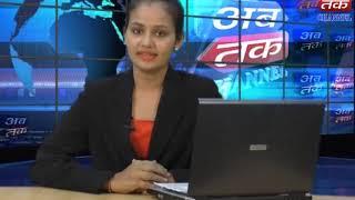 Abtak  News -20-09-2018