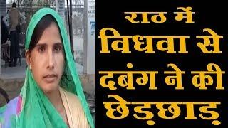राठ में विधवा महिला के साथ दबंग ने की मारपीट और छेड़छाड़