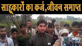 राठ में साहूकारों से तंग आकर युवक ने की आत्महत्या