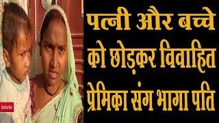 राठ में पत्नी और बच्चे के होते हुये पति ने दी दूसरी शादी की धमकी