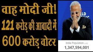 वाह मोदी जी! 121 करोड की आबादी में 600 करोड़ वोटर, जीत पक्की है ? 600 crore voters